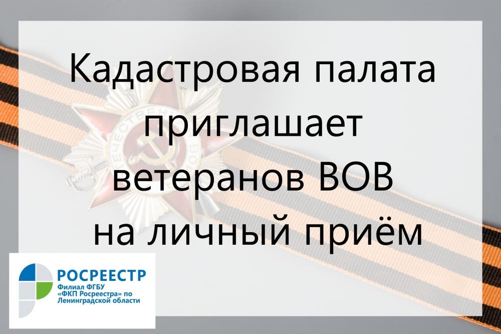 Кадастровая палата проводит бесплатное обслуживание ветеранов Великой Отечественной войны